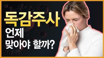 독감예방주사: 맞는 가장 좋은 시기는?
