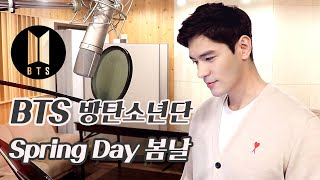 BTS - Spring Day (봄날) Cover by Travys Kim