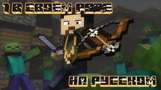 1 В Своём Роде На Русском 1 Of A Kind Minecraft Music Video