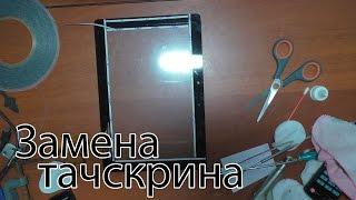 Скачать Замена тачскрина на планшете ASUS MEMO Pad ME301T