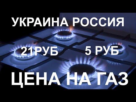 Сравниваем цены на газ для населения в России и Украине!