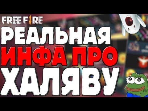 ОЧЕНЬ КРУТАЯ ХАЛЯВА►ПРОМОКОДЫ СКОРО В FREE FIRE! / КАК ПОЛУЧИТЬ БЕСПЛАТНО! - Garena Free Fire!