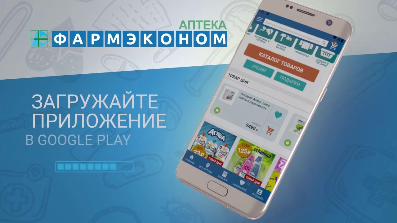 """Мобильное приложение """"ФАРМЭКОНОМ"""" для Android"""