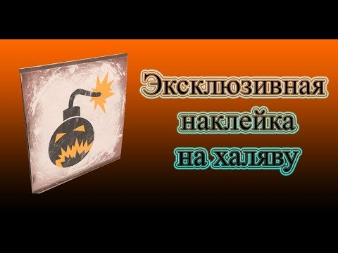 Эксклюзивная наклейка на халяву на Хэллоуин