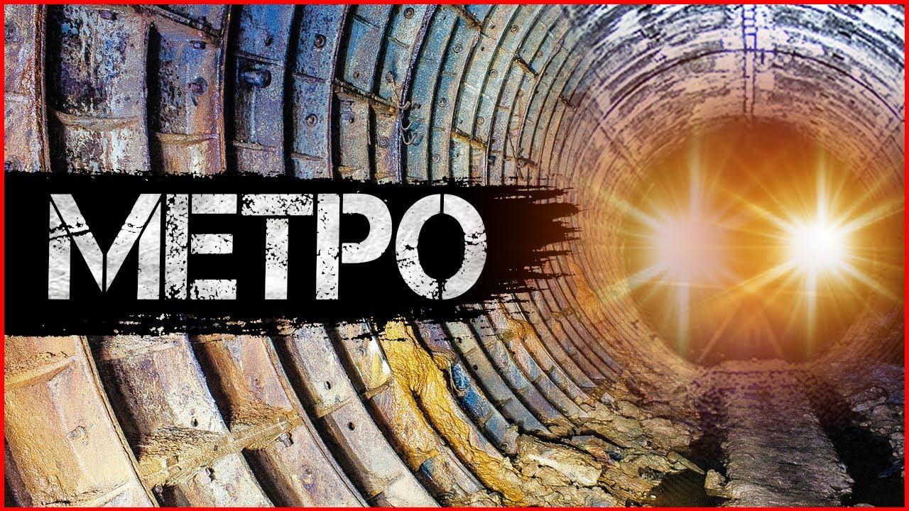 Заброшенные тоннели Метро | Нашли Секретный Бункер под землей | Подземный город призрак