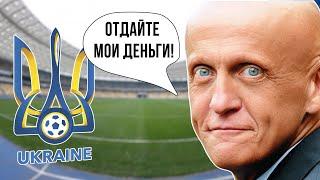 Как Коллина вымогал деньги у федерации футбола Украины