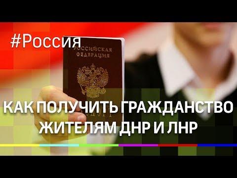 Власти рассказали как получить гражданство РФ жителям ДНР и ЛНР