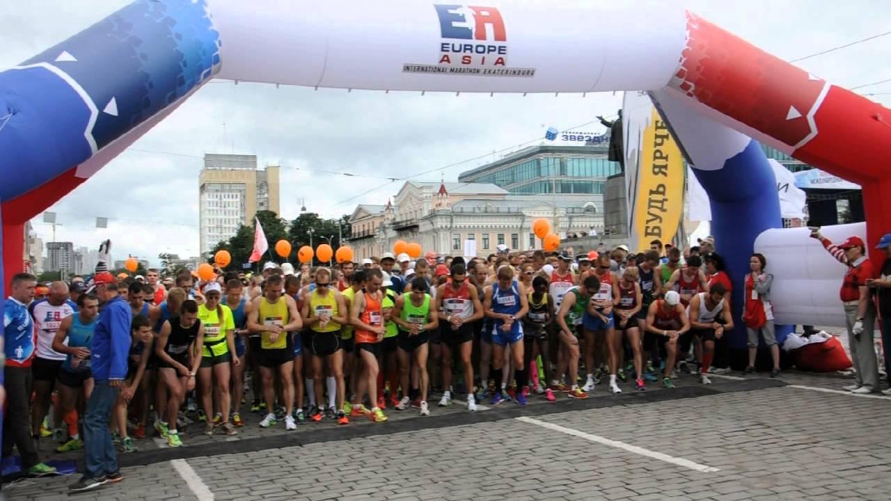 ВЕкатеринбурге марафон «Европа-Азия» пройдет 6августа
