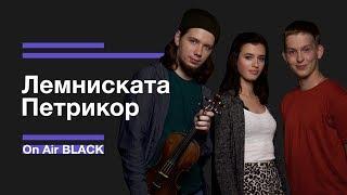 Лемниската Петрикор –Никогда не буду | On Air BLACK