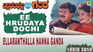 Ee Hrudaya Dochi | Ellaranthalla Nanna Ganda Kannada Movie | Vishnuvardhan, Prema