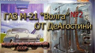 ГАЗ М-21 Волга от Деагостини  | Модель для сборки| Коллекционная серия