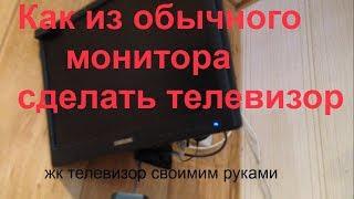 Как сделать телевизор из старого монитора своими руками