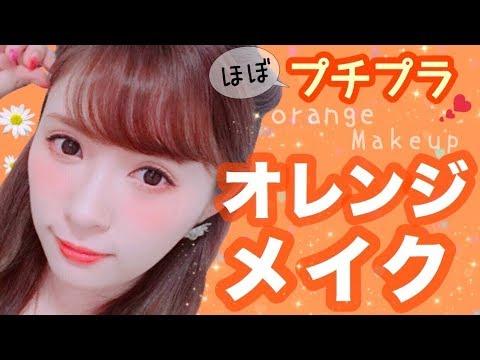【ほぼプチプラ】大人っぽいオレンジメイク♡♡♡Orange Makeup