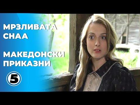 Мрзливата снаа - Македонски приказни