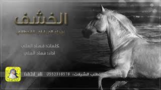 شيلة الخشف كلمات واداء فهاد العلي