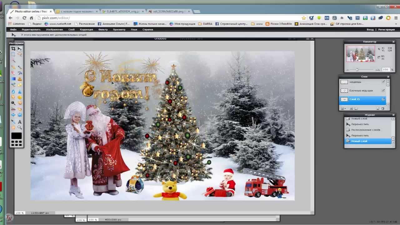 Новогодняя открытка в фотошопе как сделать