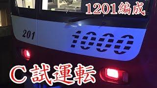 【京急】1201編成 C試運転
