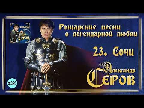 Александр Серов - Сочи Альбом Рыцарские песни о легендарной любви