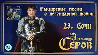 Александр Серов -  Сочи  (Альбом