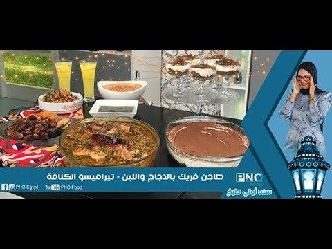 طريقه عمل تيراميسو الكنافه وطاجن فريك بالدجاج واللبن | ساره عبد السلام | سنه اولي طبخ
