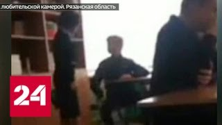Учительница ударила школьника по лицу за нецензурное слово - Россия 24
