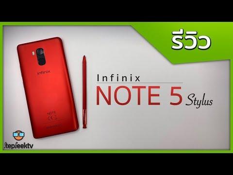 รีวิว Infinix Note 5 Stylus ราคา 8990 บาท มีปากกา ด้วยนะ อัพเดท 2 ปี - วันที่ 10 Oct 2018