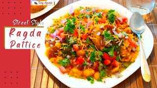 Ragda Patties Recipe / How to make Ragda Patties / Homemade Chat Recipes