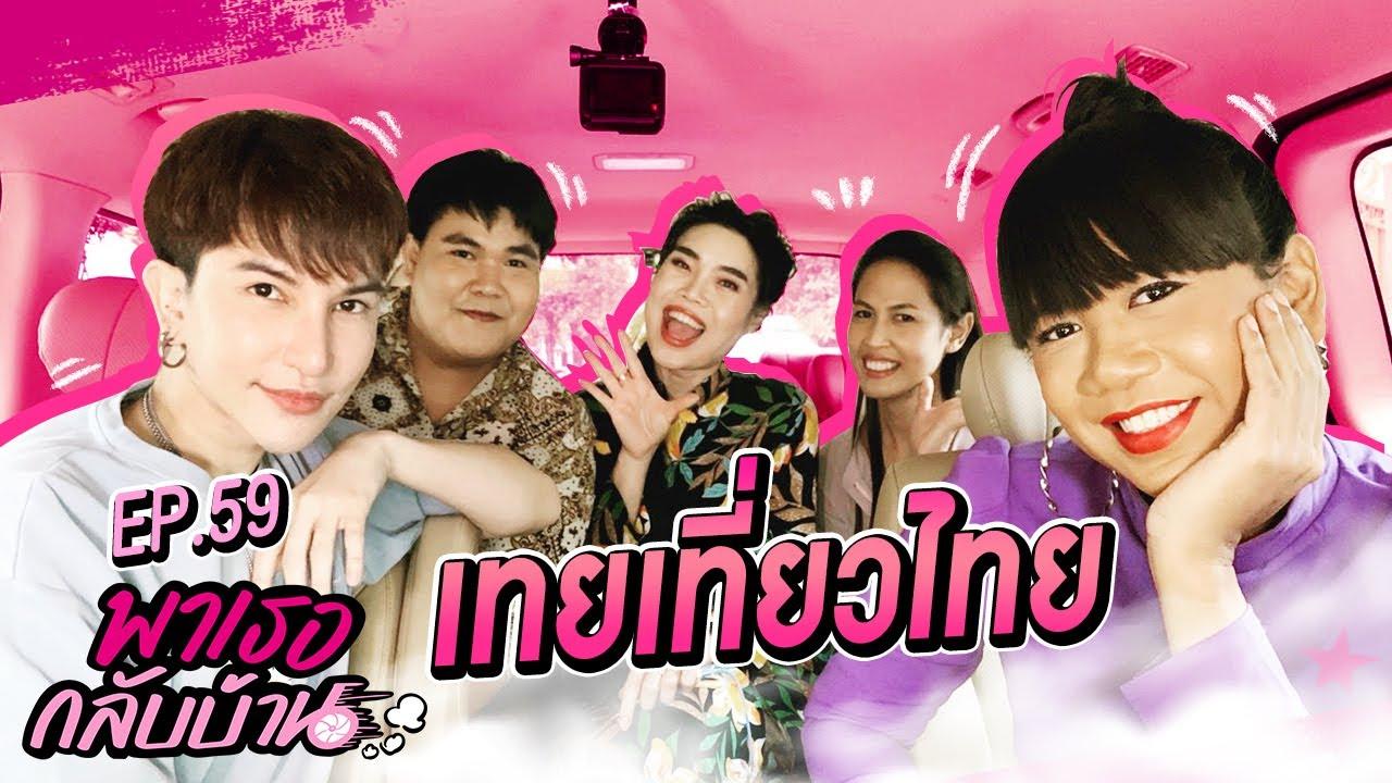 พาเธอกลับบ้าน EP.59 - เทยเที่ยวไทย!!! (เจนนี่ ปาหนัน,ก๊อตจิ,กอล์ฟ) | ShaAeng (ช่าเอง)