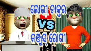ଲୋଭୀ ଡାକ୍ତର ଆଉ କଞ୍ଜୁସ ରୋଗୀ |Doctor Patient comedy dhamaka by Utkal AK.