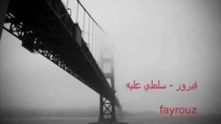 Fairouz......Salemli 3aleh....