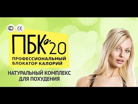 ПБК 20 - Профессиональный блокатор калорий