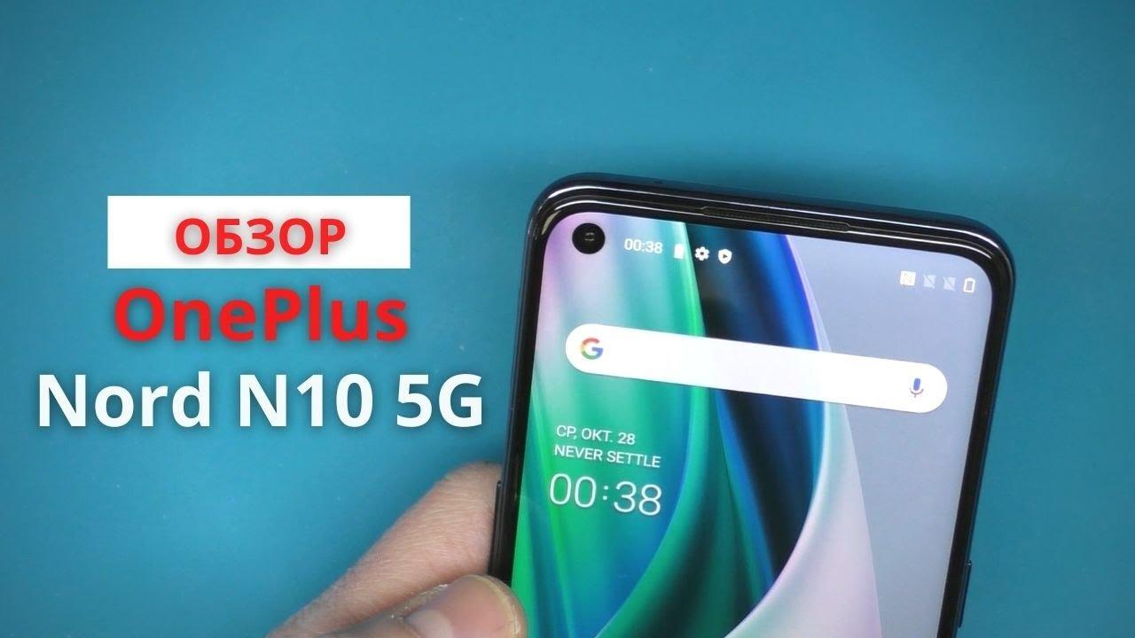 Обзор OnePlus Nord N10 5G - взгляд изнутри. Бюджетник за 300$?😱😱😱 | Разборка OnePlus Nord N10