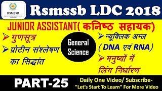 RSMSSB LDC-General Science/JUNIOR ASISTANT 2018 गुणसूत्र,न्यूक्लिक अम्ल,प्रोटीन संश्लेषण- Rsmssb LDC