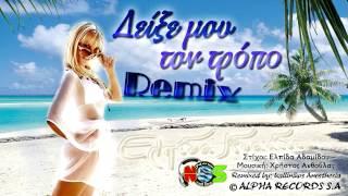Elpida Adamidou - Deikse Mou Ton Tropo | Kallinikos Anesthesia Remix 2012