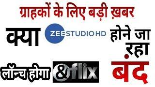Big Update: Zee Studio is Going to Shut Down ? & Launching New Channel &Flix. (Must Watch)