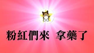 中国粉红们进,拿药了!屁命海心|武汉还是有正常人,不惧政府打压,要求跟世卫组织专家组见面
