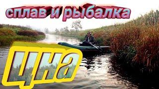 Подмосковная Цна,рыбалка в сплав!!!