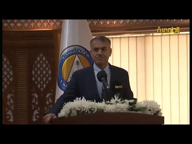 كلمة دكتور كمال البصري في جامعة البصرة