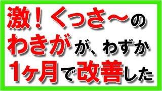 引用元 http://merkerson384.info/kenkou/manual66 わきが治療保険 ワキ...