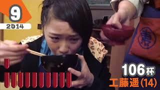 わんこそば大会ガチ勢の工藤遥全集 工藤遥 検索動画 15