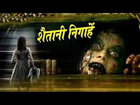 Bhoot Mahal  Full Length Dubbed Horror  2015 Hindi Movie HD