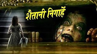 Bhoot Mahal - Full Length Dubbed Horror  2015 Hindi Movie HD