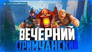 Стрим: Clash of Clans - ВЕЧЕРНИЙ КЛЕШИК О ОБЩЕНИЕ  :3