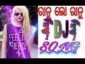 👧ରାନୁ ଲୋ ରାନୁ👨 ! Odia Full Dj Songs 2018 ! Super hit dj songs