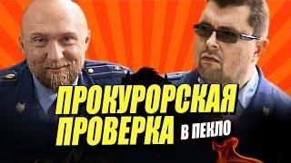 """Мефисто смотрит сериал """"Прокурорская проверка"""" (ВПЕКЛО, обзор)"""