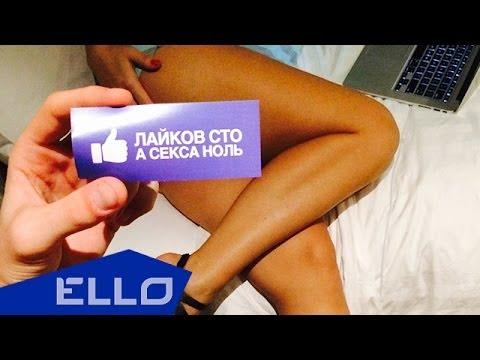 Лайков сто а секса ноль