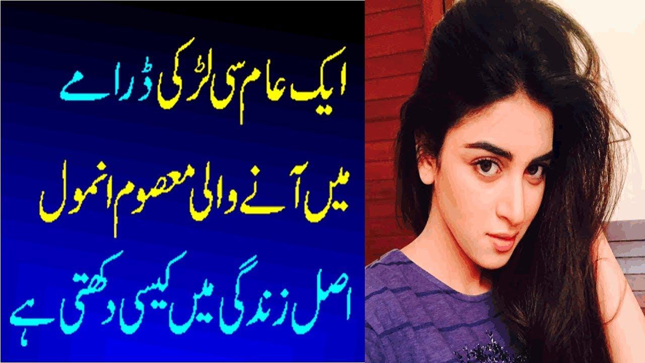 Aik Larki Aam Se Drama Actress Anmol Baloch In Real Life P4panda Youtube