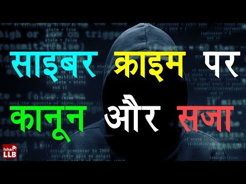 Cyber Crime Law in India | IT Act 2000 [Hindi]