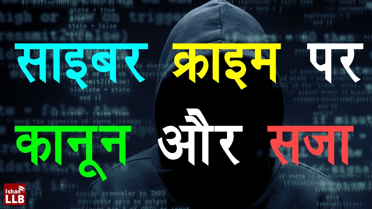 CYBERCRIME ACT IN INDIA EPUB DOWNLOAD