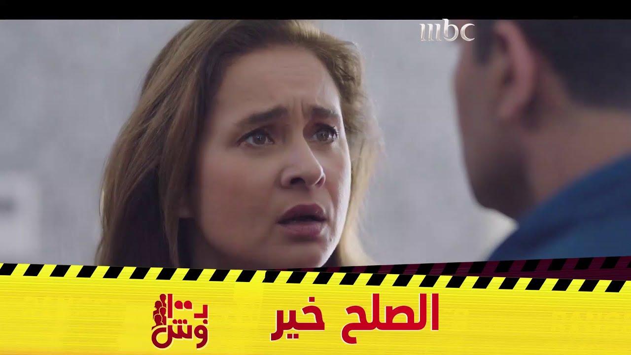 عمر يثبت لسكر انه مش بيخونها ولسه بيحبها